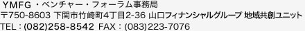 YMFG・ベンチャー・フォーラム事務局